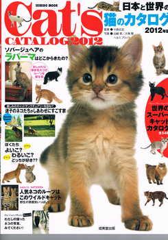 日本と世界の猫のカタログ.JPG